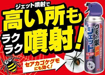 クモの巣消滅ジェットの画像