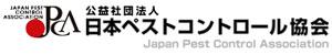 公益社団法人日本ペストコントロール協会