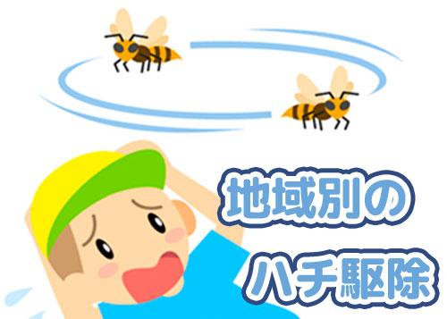 ハチの駆除ハチの巣駆除業者まとめ